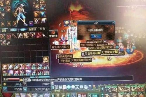 dnf私服网站,喜迎韩服决斗场S4新赛季 PK玩家这回有大鸡腿